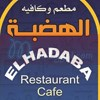 logo Elhadaba Restaurant and Cafe