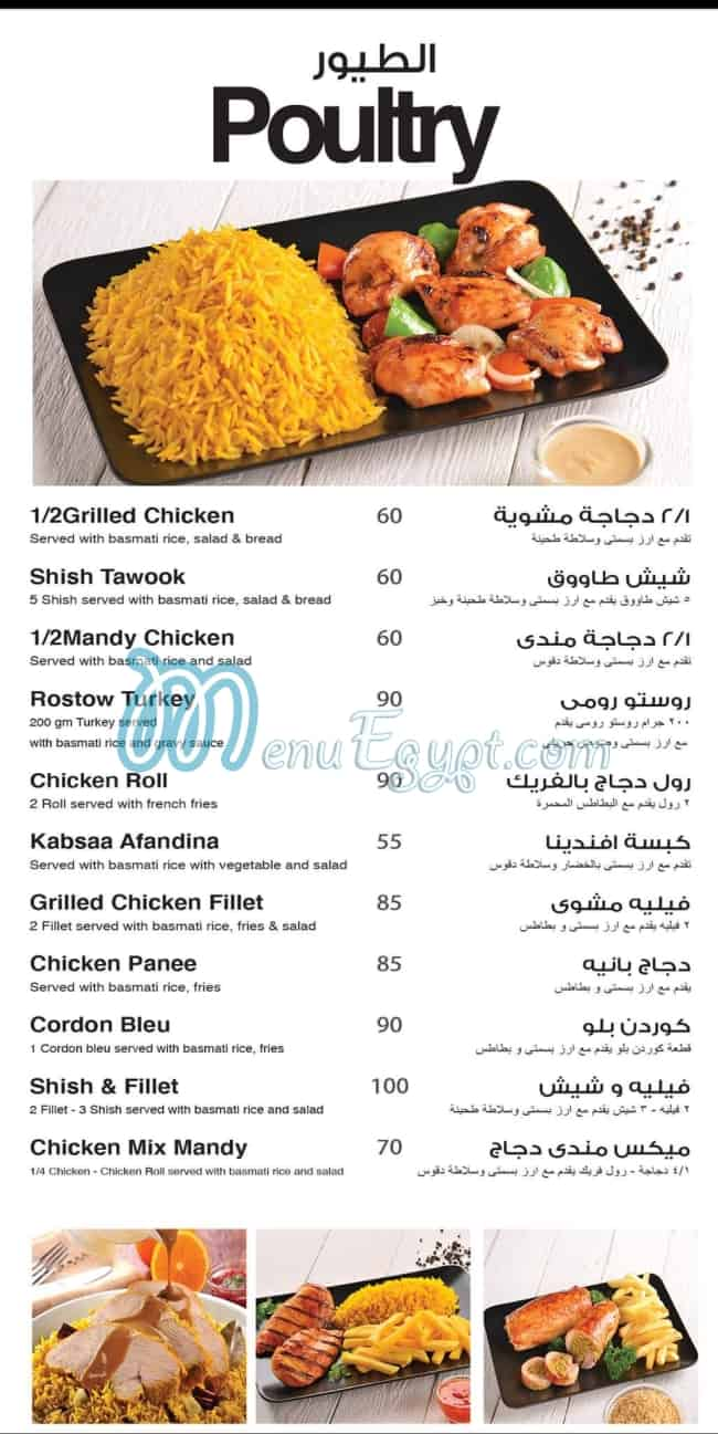 Chef Sarhan menu Egypt