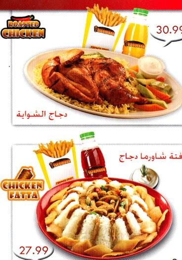 El shawaya menu prices