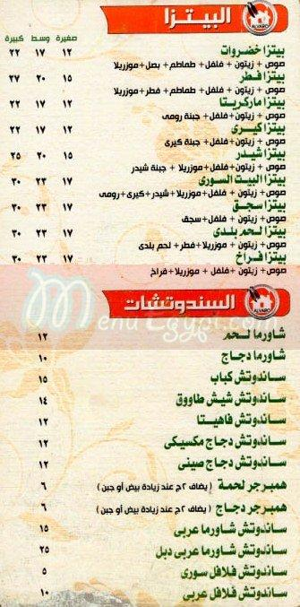 El bait El soury menu