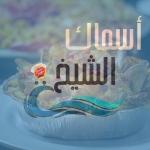 لوجو اسماك الشيخ