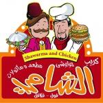 منيو الشامي