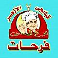 لوجو كبابجي الأزهر فرحات فرع الحسين