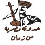 منيو حدوته مصريه من زمان