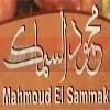 منيو محمود السماك