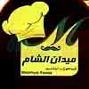 منيو ميدان الشام
