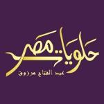 لوجو حلويات مصر