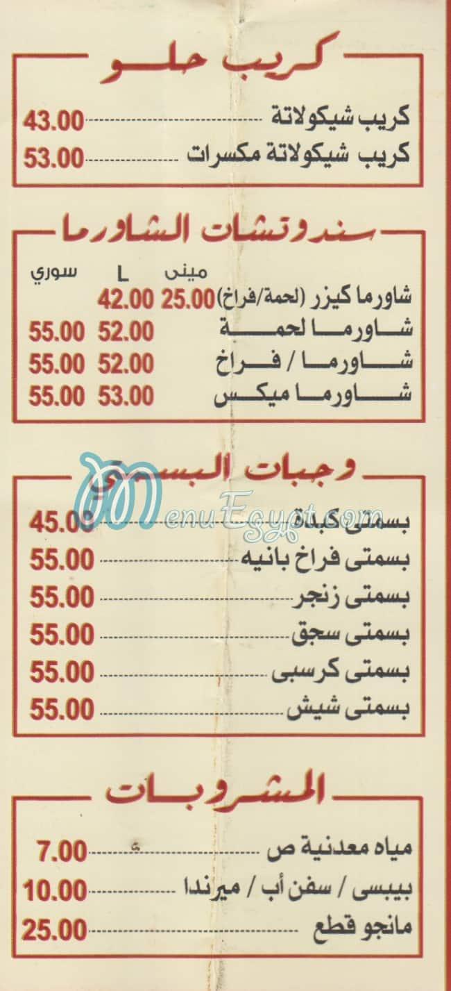 مطعم جاد  مصر