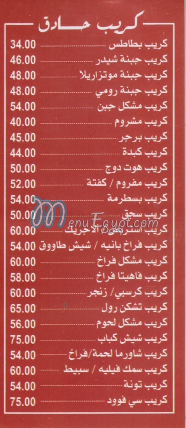 جاد  مصر منيو بالعربي