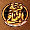 Logo ِAl Temsaah Village