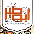 Logo ِAbo Tair Grill