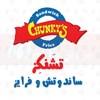 logo Chunkys