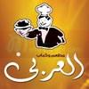 لوجو مطعم و كباب العربى
