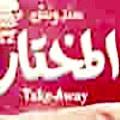 logo Al mokhtar