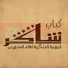 logo Kabab Shaker