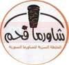 logo shawerma fa7m