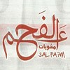 Logo 3al Fa7m
