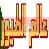 3alm El Toyour