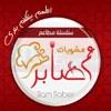 Logo Am Saaber Grill