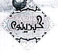 logo 5abzino