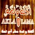 AKLA W LAMA