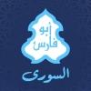 Logo Abo Fares