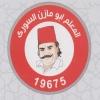 لوجو ابو مازن السورى فرع الدقى