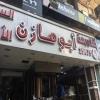 Abo Mazen maadi