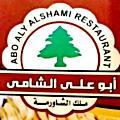 Abu Aly Elshamy
