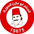 منيو ابو مازن السوري