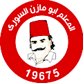 لوجو ابو مازن السوري