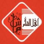 Logo Ahl El Sham