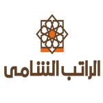 لوجو مطعم الراتب الشامى