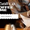 Logo Al-hakim coffee