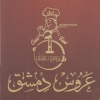 Logo Aroos Dimashq