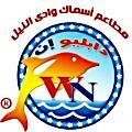 Logo Asmak wadi el nile