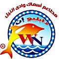 Asmak Wadi El Nil