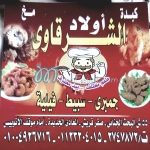Awlad elshrkawy kebda and mokh