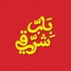 Bab Sharqy