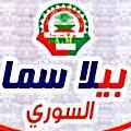 Logo Bella Sama El Sory