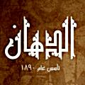 Logo El Dahan