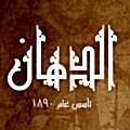 El Dahan menu