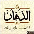 El Dahan