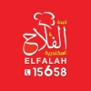 Logo El Falah