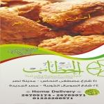 Logo El Hatab El Soury