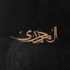 El Mohamdy Bayt El Kabab