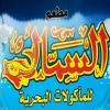 منيو السماك فيصل
