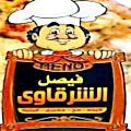 Logo El Sharkawy Faisal