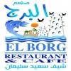 Logo El Borg