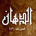 Logo Eldahan nasr city